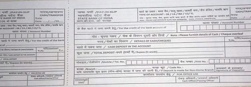 download sbi deposit slip