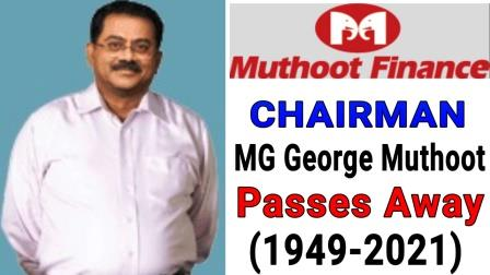 MG george Muthoot passes away at 72